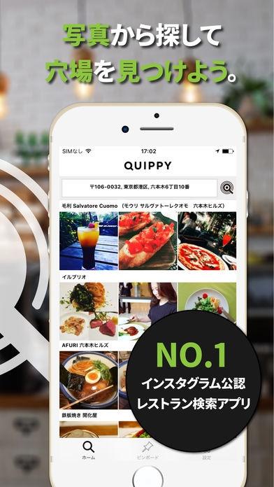 「グルメ検索 - QUIPPY - インスタの写真から穴場レストランを見つけよう!美味しい飲食店探し」のスクリーンショット 2枚目