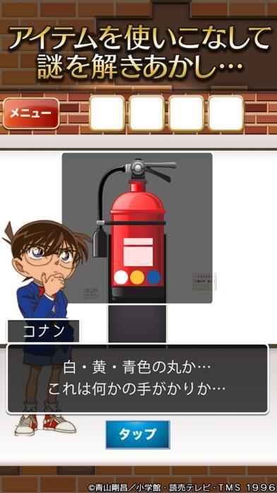 「脱出ゲーム 名探偵コナン ~地下室からの脱出~」のスクリーンショット 3枚目