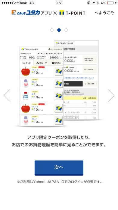 「DRUGユタカアプリxTポイント」のスクリーンショット 3枚目