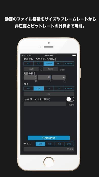 「動画容量計算 Video Size Calculator」のスクリーンショット 2枚目