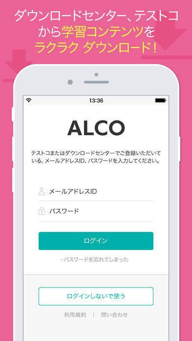 「語学のオトモ ALCO[アルコ](アルク)」のスクリーンショット 2枚目