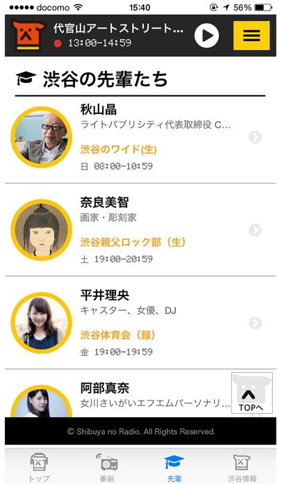 「渋谷のラジオ公式アプリ」のスクリーンショット 3枚目