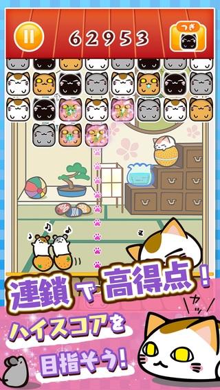 「ねむネコパズル ~無料ねこパズルゲームアプリ~」のスクリーンショット 2枚目