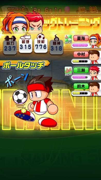 「実況パワフルサッカー」のスクリーンショット 1枚目
