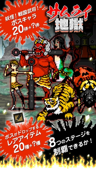 「サムライ地獄 - 無料で落ち武者の首刈り放題ゲーム -」のスクリーンショット 3枚目