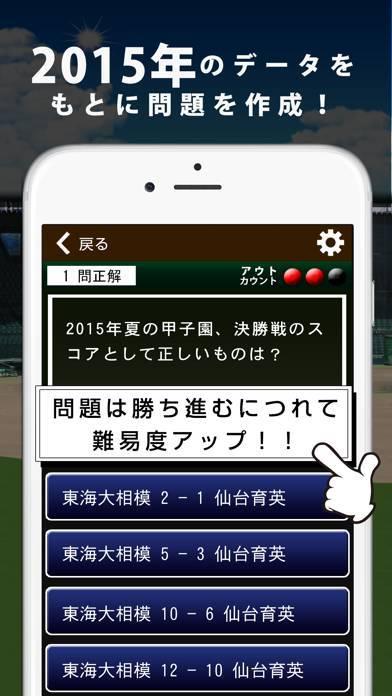 「高校野球クイズ 2015年版」のスクリーンショット 2枚目