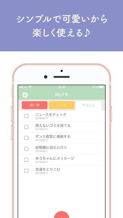 「Myメモ 〜おしゃれなメモ帳〜」のスクリーンショット 2枚目