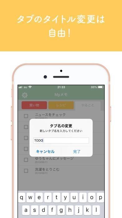 「Myメモ 〜おしゃれなメモ帳〜」のスクリーンショット 3枚目