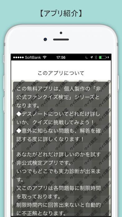 「ファンクイズ検定 for デスノート」のスクリーンショット 3枚目