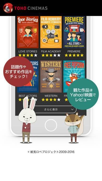 「TOHOシネマズ 公式アプリ」のスクリーンショット 1枚目