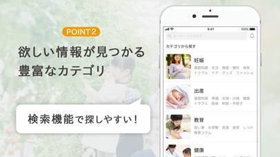 「育児に役立つ子育て情報メディアKIDSNA(キズナ)」のスクリーンショット 3枚目