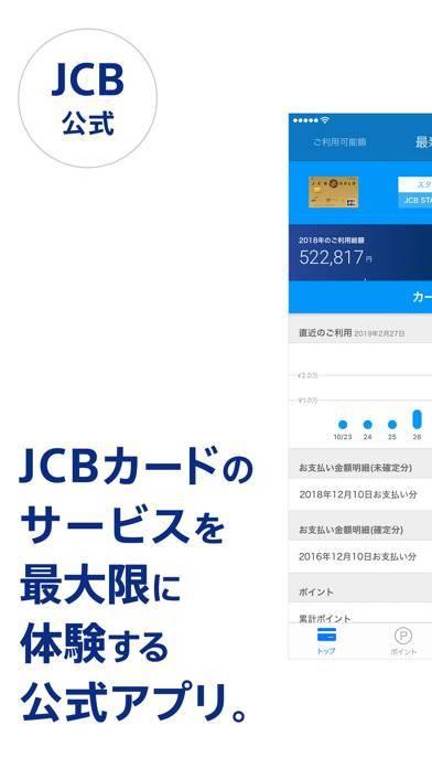 「MyJCB」のスクリーンショット 1枚目