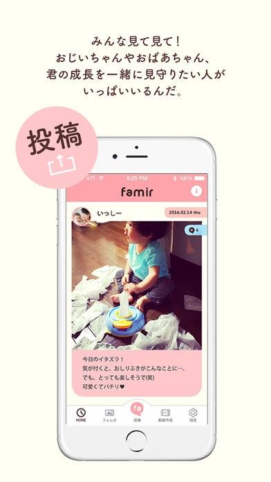 「家族で共有するフォトアルバム~famir」のスクリーンショット 2枚目