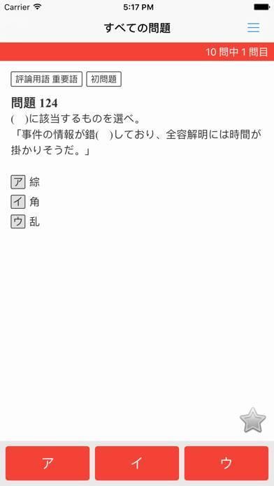 「大学入試対策問題集〜現代文基礎〜」のスクリーンショット 2枚目