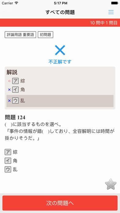 「大学入試対策問題集〜現代文基礎〜」のスクリーンショット 3枚目