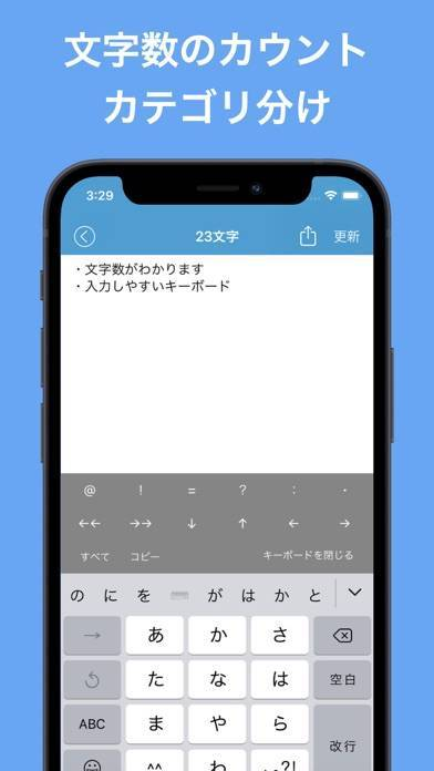 「文字数カウントメモ - メモ帳アプリ」のスクリーンショット 2枚目