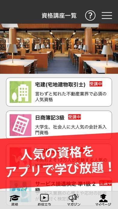 「講座受け放題の資格学習アプリ|オンスク.JP」のスクリーンショット 1枚目