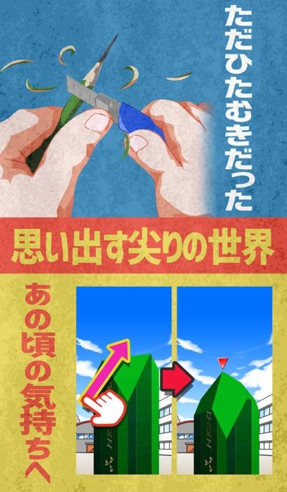 「尖らせろ!~懐かしいあの感覚が蘇るスタイリッシュ削りアクションゲーム~」のスクリーンショット 3枚目