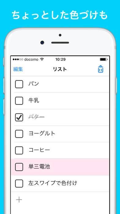 「ToDoリスト 1画面のシンプルチェックリストのメモ帳アプリ」のスクリーンショット 3枚目