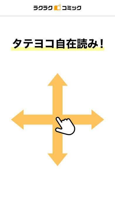 「ラクコミ ビューア」のスクリーンショット 2枚目