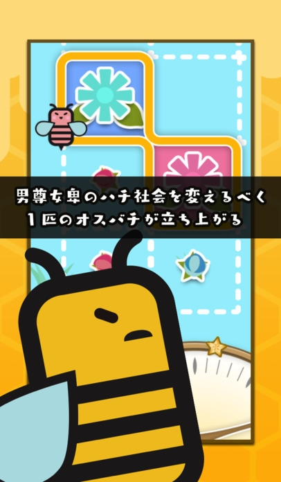 「甘くないアクションパズル  -  ボーイ・蜜・ガール」のスクリーンショット 2枚目