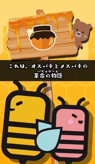 「甘くないアクションパズル  -  ボーイ・蜜・ガール」のスクリーンショット 3枚目