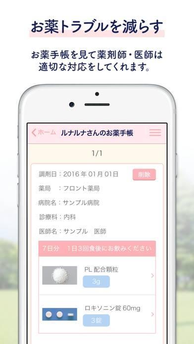「ルナルナお薬手帳」のスクリーンショット 3枚目