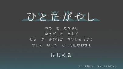 「ひとたがやし」のスクリーンショット 1枚目