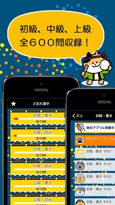 「ど忘れ漢字クイズ(手書き漢字&漢字読み方)」のスクリーンショット 3枚目
