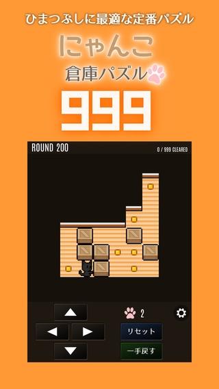 「にゃんこ倉庫パズル999:たっぷり遊べるひまつぶしに最適な定番パズルゲーム」のスクリーンショット 1枚目
