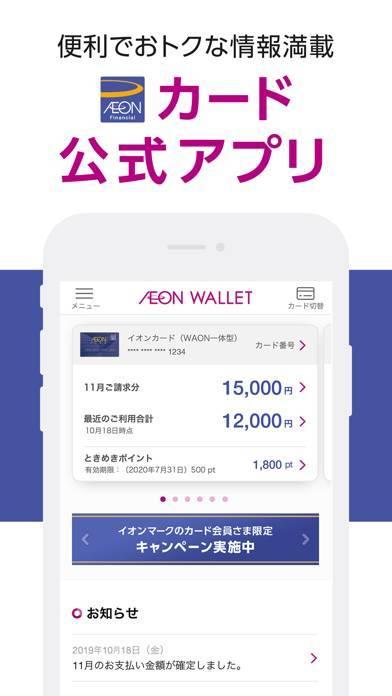 「AEON WALLET」のスクリーンショット 1枚目