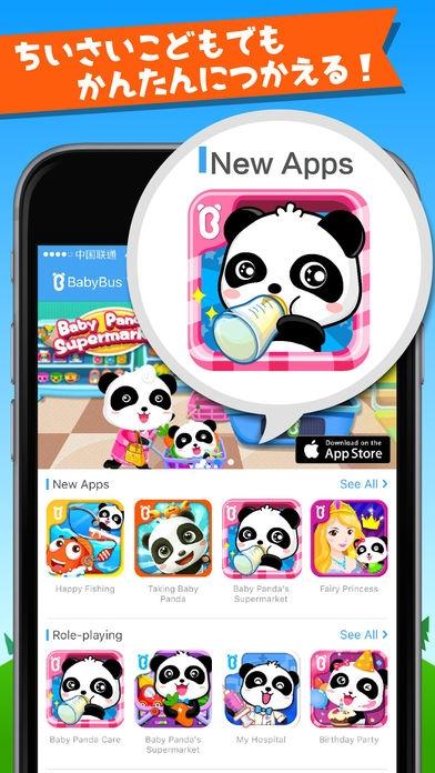 「こどもランド-BabyBus 幼児・子供向け知育ゲーム遊び放題」のスクリーンショット 2枚目