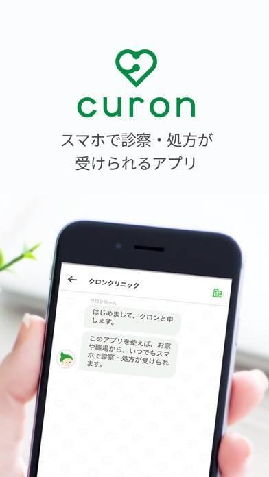 「curon(クロン)」のスクリーンショット 1枚目