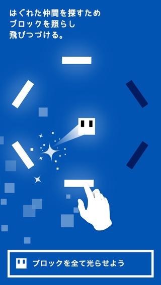 「A Light Bounce」のスクリーンショット 3枚目