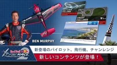 「Red Bull Air Race 2」のスクリーンショット 3枚目