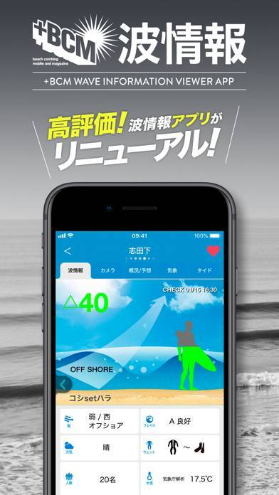 「BCM波情報Viewerアプリ」のスクリーンショット 1枚目
