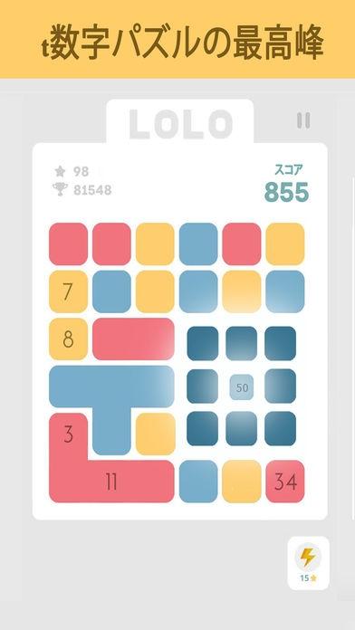 「LOLO : Puzzle Game」のスクリーンショット 2枚目