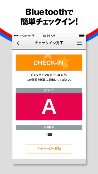 「TAMIYA PASSPORT」のスクリーンショット 3枚目