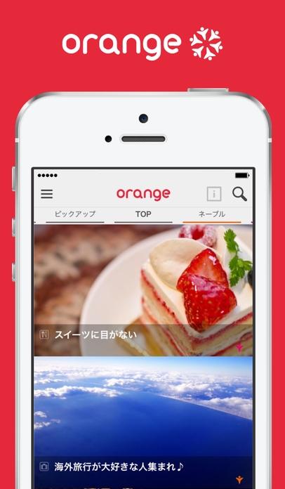 「orange - 趣味の話を、好きなだけ」のスクリーンショット 1枚目