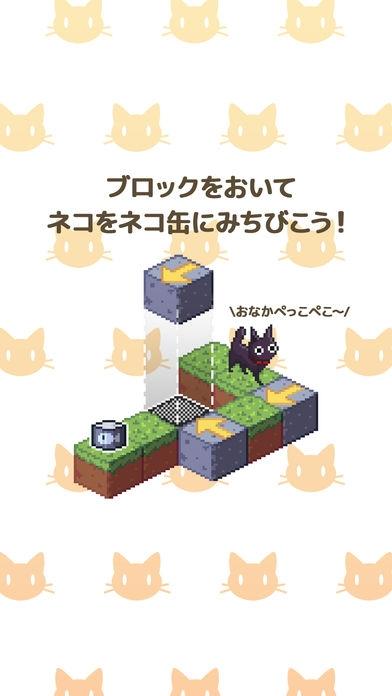 「トコトコ箱庭ネコパズル シュレディンガーの箱庭」のスクリーンショット 2枚目