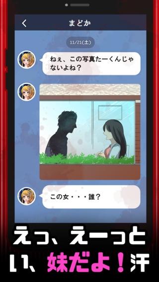「浮気させてください~恋愛謎解きメッセージ型ゲーム~」のスクリーンショット 3枚目