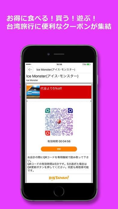 「台湾旅行ガイド DiGTAIWAN!」のスクリーンショット 3枚目