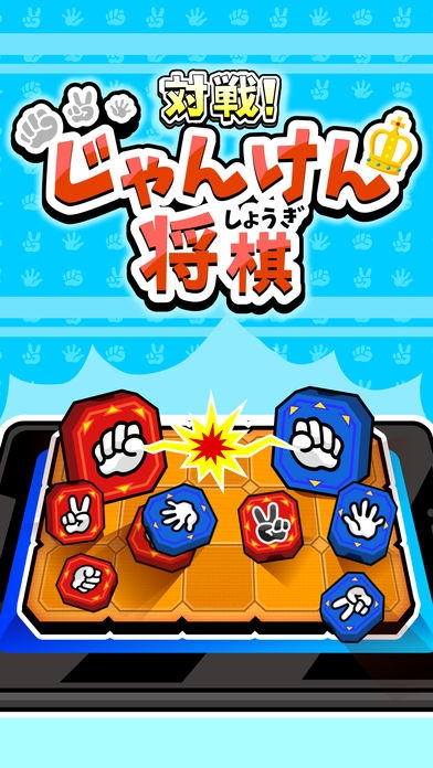 「対戦!じゃんけん将棋」のスクリーンショット 1枚目