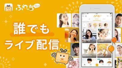 「ふわっち - ライブ配信 アプリ」のスクリーンショット 1枚目