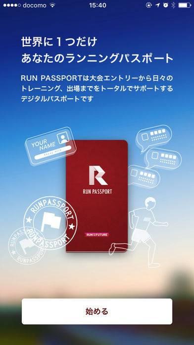 「RUN PASSPORT」のスクリーンショット 1枚目