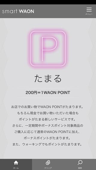 「smart WAONアプリ」のスクリーンショット 2枚目