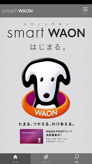 「smart WAONアプリ」のスクリーンショット 1枚目