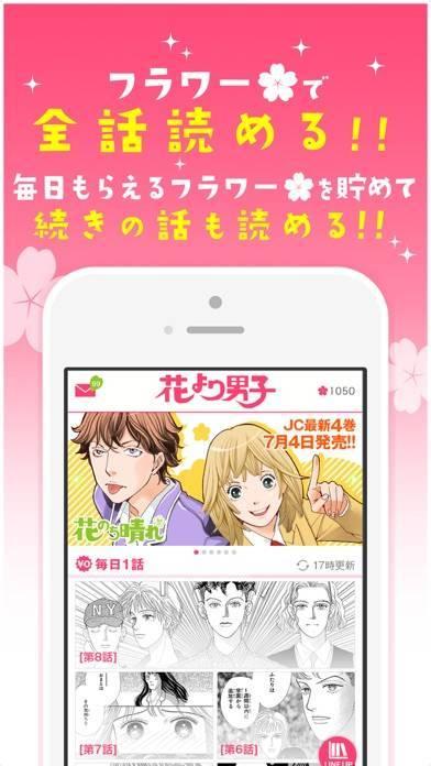「花より男子・花のち晴れ~神尾葉子作品が毎日読めるマンガ~」のスクリーンショット 3枚目