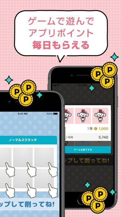 「ココカラファイン - 公式アプリ」のスクリーンショット 2枚目