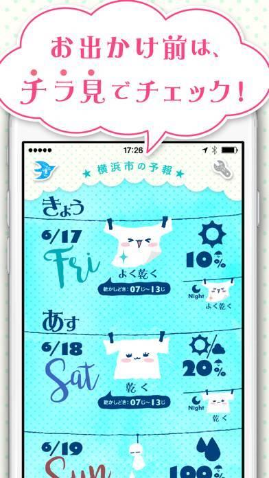 「洗たく&天気」のスクリーンショット 2枚目